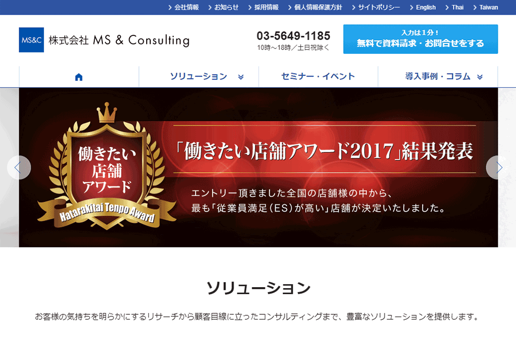 MS&Consulting(6555)のサムネイル