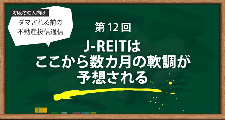 J-REITはここから数カ月の軟調が予想される