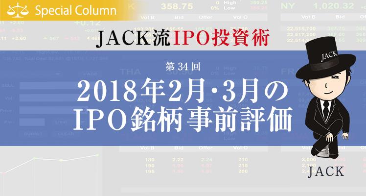 2018年2月・3月のIPO銘柄事前評価[第34回]