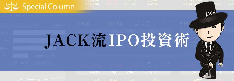 IPOが当たらない人の特徴と当選するための方法[第9回]