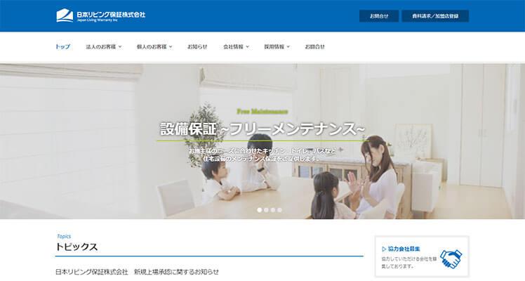 日本リビング保証(7320)のサムネイル
