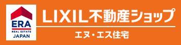 LIXIL不動産ショップエヌ・エス住宅2