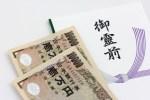 香典金額!漢字での書き方!