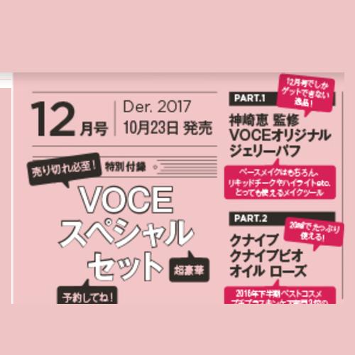 voce2017年12月号,雑誌付録