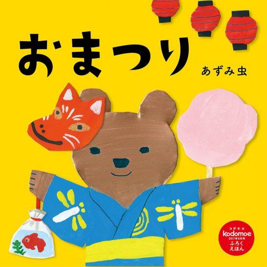 kodomoe(コドモエ) 2017年 08月号
