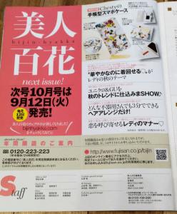 美人百花,2017年,10月号,雑誌 付録,chesty, 手帳型スマホケース,2017年9月12日,