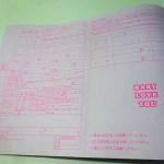 S Cawaii! 2017年 9 月号 付録:ピンクの婚姻届け用紙
