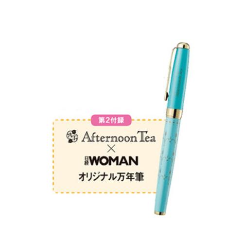 日経WOMAN 2017年11月号付録:Afternoon Tea オリジナル万年筆。