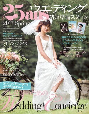 25ansウエディング結婚準備スタート2018春 × 特別セット (FG MOOK)