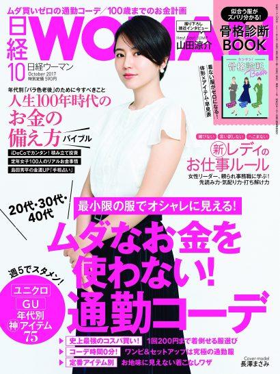 日経WOMAN 2017年10月号