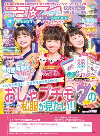 ニコ☆プチ 2017年12月号付録
