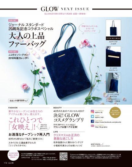 【雑誌 付録】 GLOW 2018年 1月号