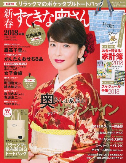 新春すてきな奥さん 2018年版 (CHANTO臨時増刊) 雑誌 – 2017/11/17