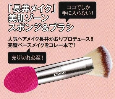 刊には人気ヘアメイク・長井かおりさんプロデュースの美肌ゾーンスポンジ&ブラシがつきます。