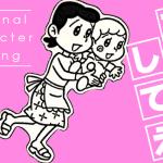 僕がお母さんにしたいアニメキャラランキングBEST5