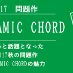 アニメ「DYNAMIC CHORD」感想|2017問題作の中毒性と魅力の考察