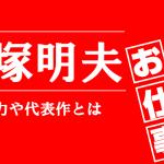 大塚明夫さんが演じるアニメ代表作を振り返る|渋いオジサマキャラが魅力