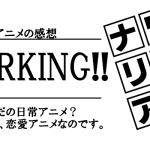 【感想】アニメWORKING!!1期~3期までの道程を愛情深く語る