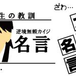 アニメ逆境無頼カイジの名言|利根川幸雄と大槻太郎の名言を紹介