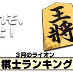 アニメ「3月のライオン」個人的に好きな登場人物の棋士5選|級と段位も紹介