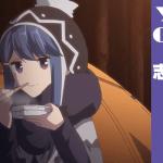 アニメ「ゆるキャン△」志摩リン(しまりん)可愛いシーンランキング