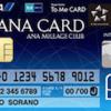 ANAマイルが1番貯まるソラチカカードの1番お得な申込方法と入会キャンペーン