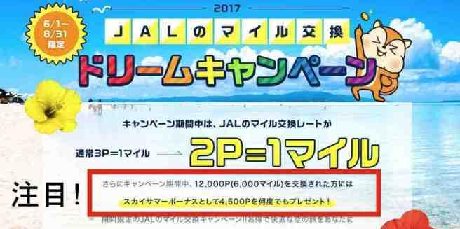 JALマイルの交換ドリームキャンペーン