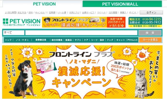petvision-web