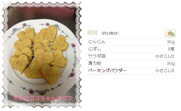 carrot-cookie