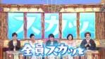 【驚愕】スカッとジャパン、韓国人ジェジュンが出演したら凄い視聴率に