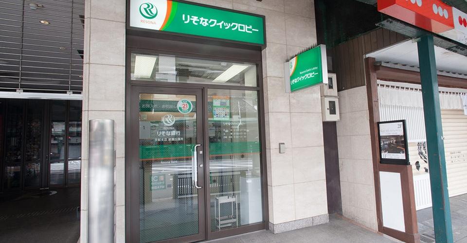 りそな銀行 コンビニATM 振込 手数料