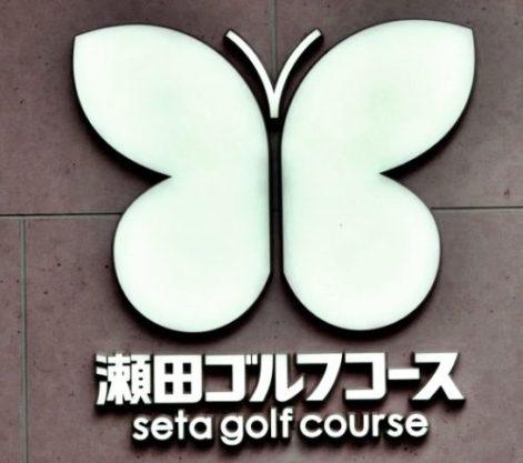 瀬田 ゴルフ コース 西 コース