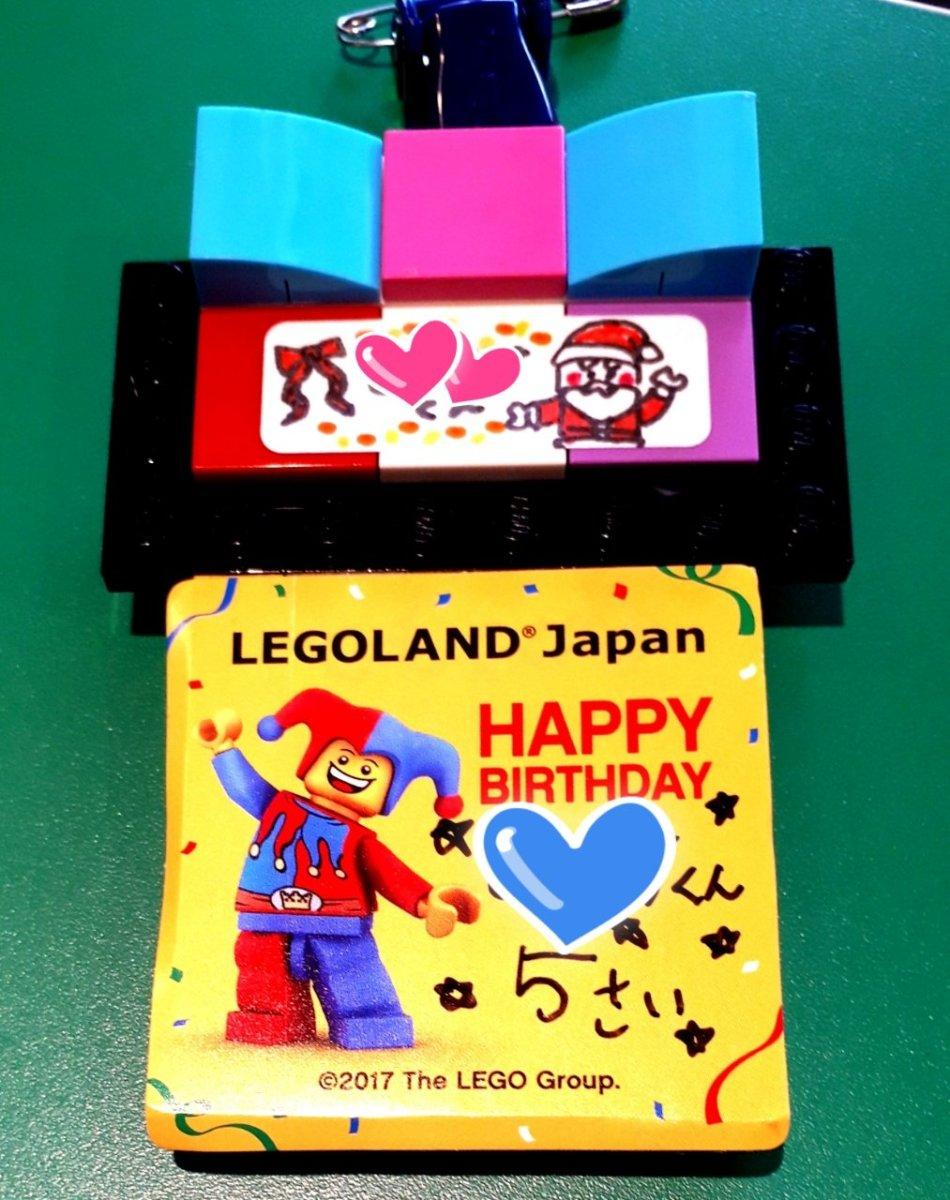 [20190131更新]子供の誕生日にレゴランド・ジャパンへ行くと何がある?Part2