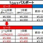 ピーク期(春休み・GW)事前購入特別価格キャンペーン!