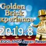 2019年8月~ゴールデン・ブリック・エクスペリエンス