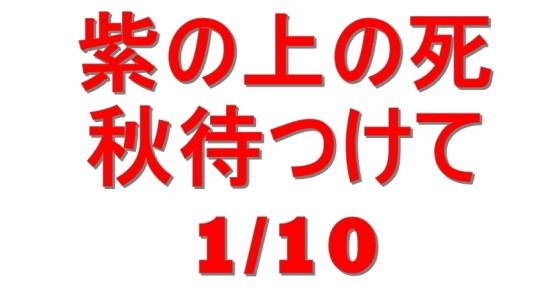 murasakinosi1