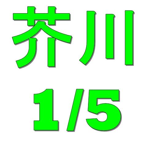 物語 訳 伊勢 語 芥川 現代