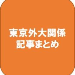 東京外大 勉強法