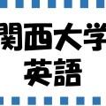 関西大学 英語 対策