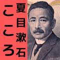 夏目漱石こころテスト対策