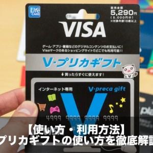 購入したVプリカを残高加算(合算、チャージ)する方法と手順!上限金額や手数料なども解説!