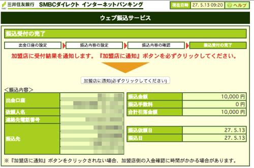 2015-05-13 9.20.57