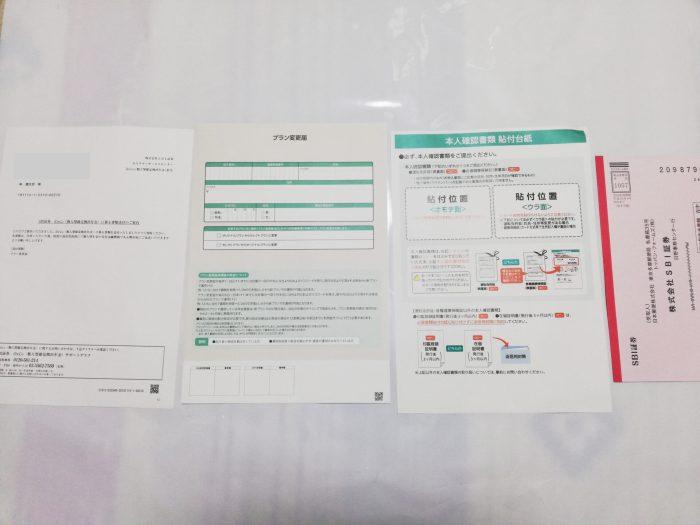 SBI証券iDeCo プラン変更書類