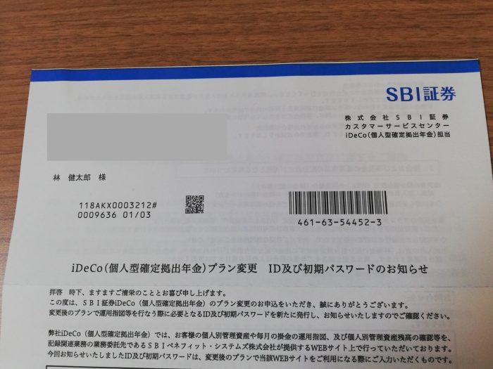 SBI証券のセレクトプラン初期IDとパスワードのお知らせ