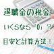退職金税金計算方法