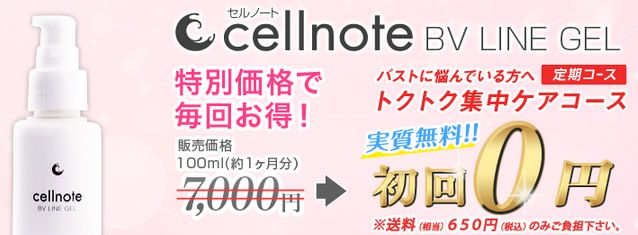 cellnote13