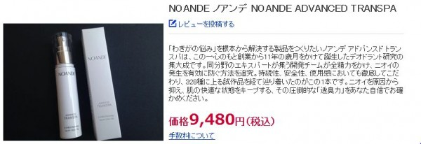 noande-yahoo