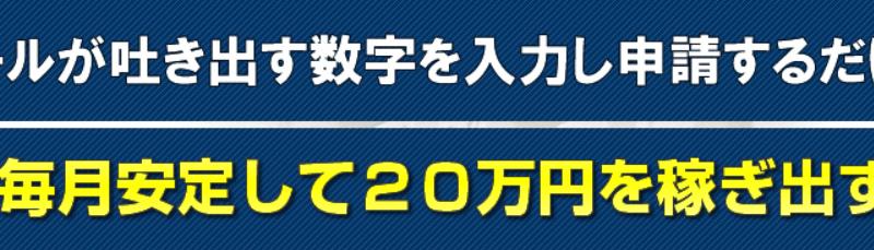 毎月20万円を安定して稼ぐ不労所得