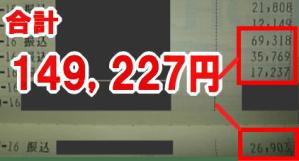 1日で14万円