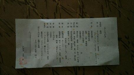 image30佳松園料理
